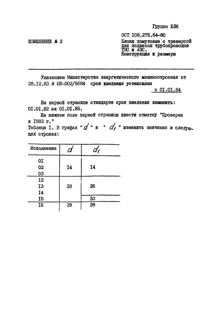 Блоки хомутовые с траверсой ОСТ 108.275.64-80 стр.6