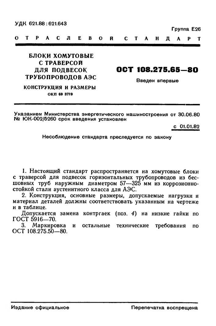 Блоки хомутовые с траверсой ОСТ 108.275.65-80 стр.1