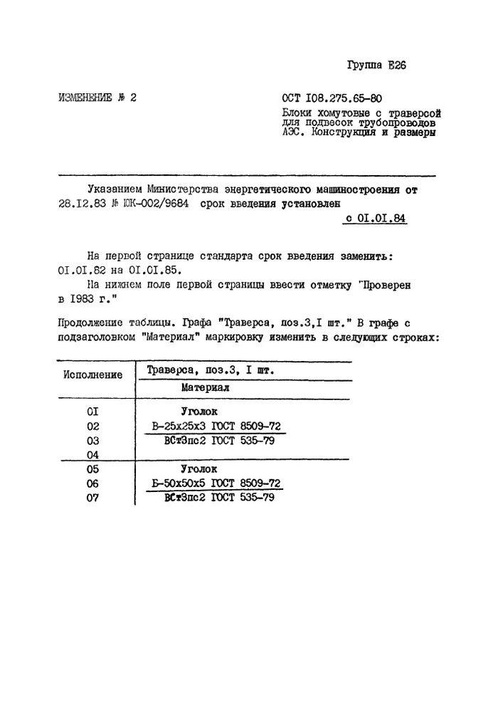 Блоки хомутовые с траверсой ОСТ 108.275.65-80 стр.4