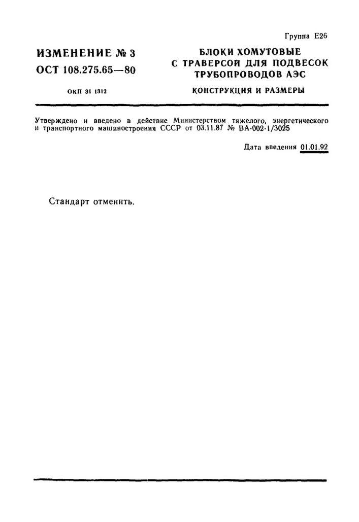 Блоки хомутовые с траверсой ОСТ 108.275.65-80 стр.5
