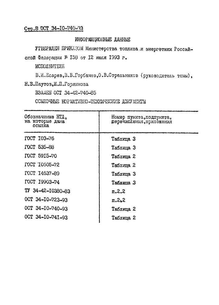 Блоки крепления подвесок ОСТ 34-10-740-93 стр.8