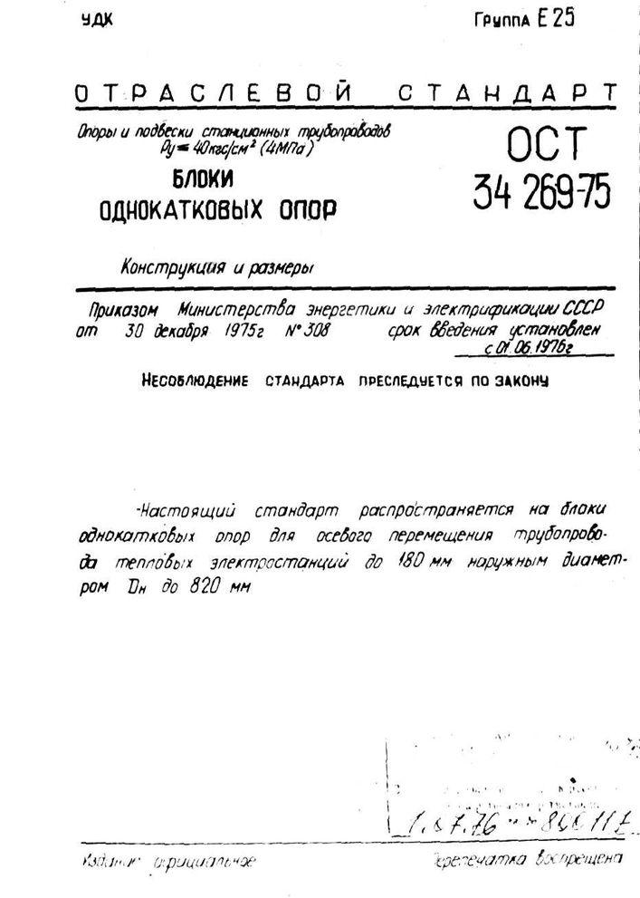 Блоки однокатковых опор ОСТ 34 269-75 стр.1