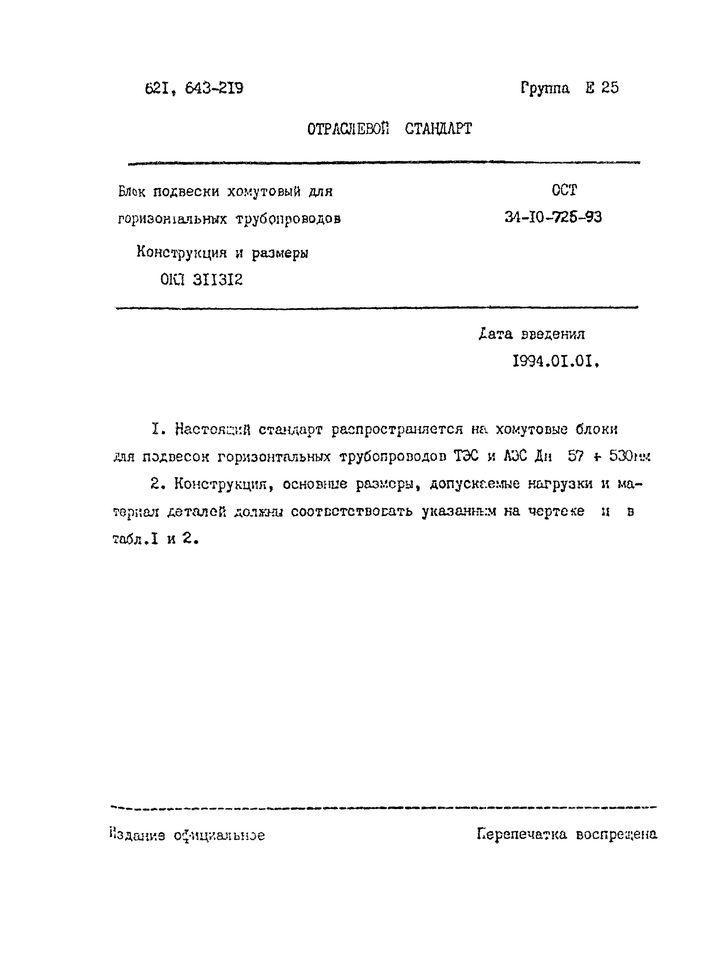 Блоки подвесок хомутовые ОСТ 34-10-725-93 стр.1