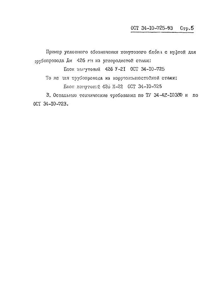 Блоки подвесок хомутовые ОСТ 34-10-725-93 стр.5