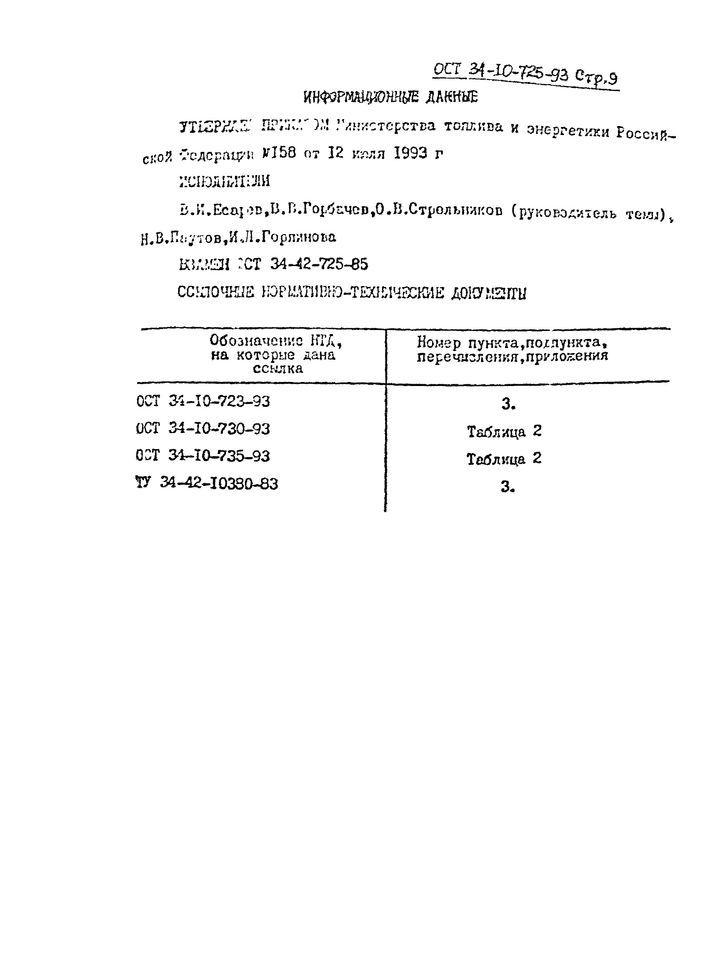 Блоки подвесок хомутовые ОСТ 34-10-725-93 стр.9