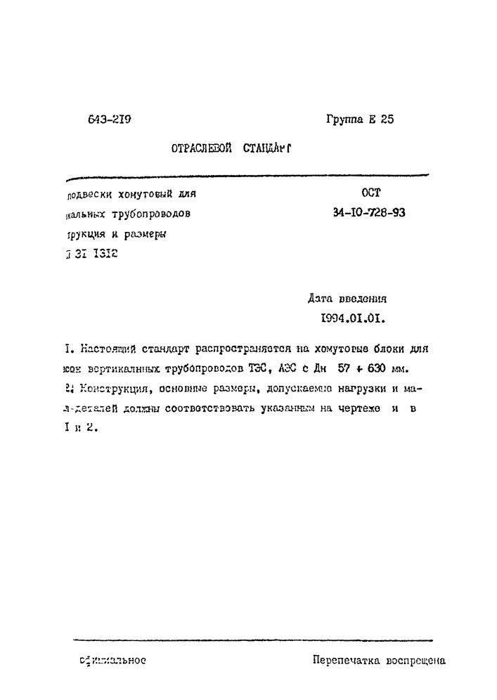 Блоки подвесок хомутовые для вертикальных трубопроводов ОСТ 34-10-728-93 стр.1