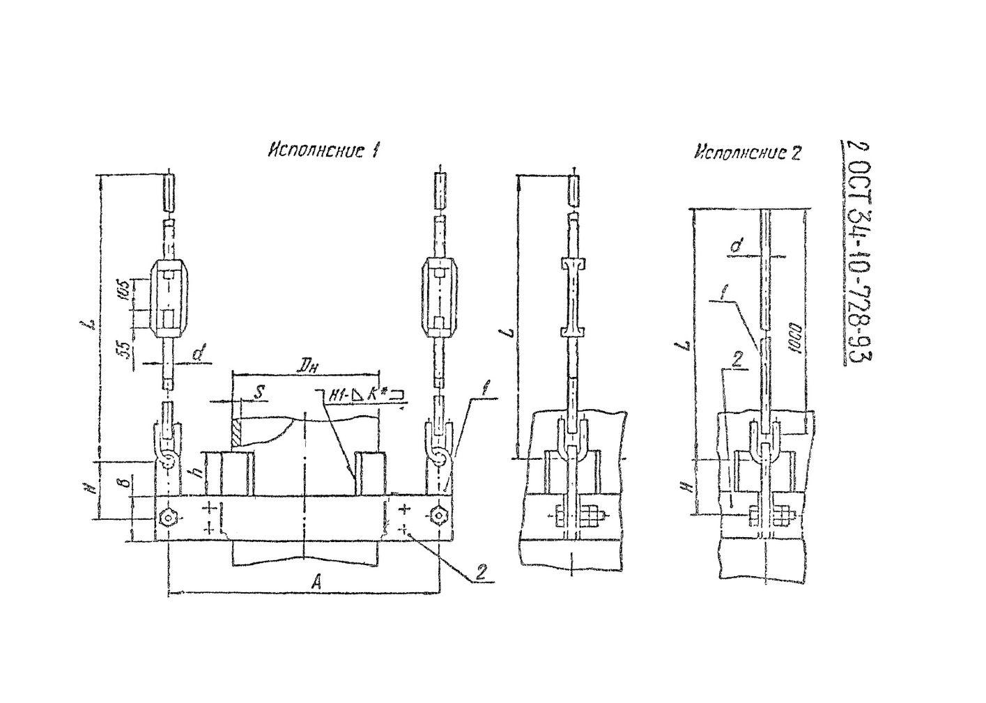 Блоки подвесок хомутовые для вертикальных трубопроводов ОСТ 34-10-728-93 стр.2