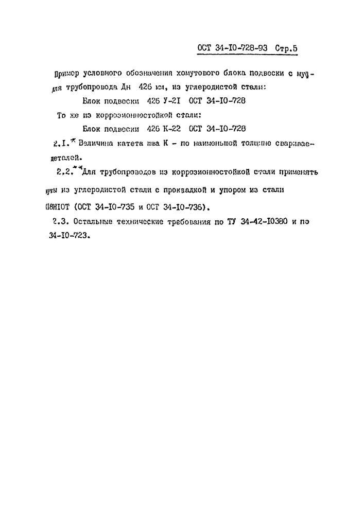 Блоки подвесок хомутовые для вертикальных трубопроводов ОСТ 34-10-728-93 стр.5
