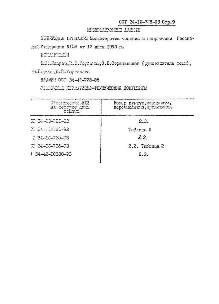 Блоки подвесок хомутовые для вертикальных трубопроводов ОСТ 34-10-728-93 стр.9