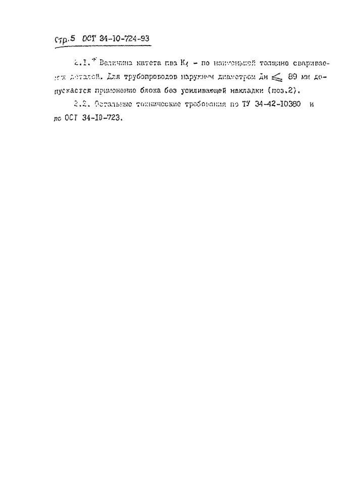 Блоки подвесок приварные для горизонтальных трубопроводов ОСТ 34-10-724-93 стр.5