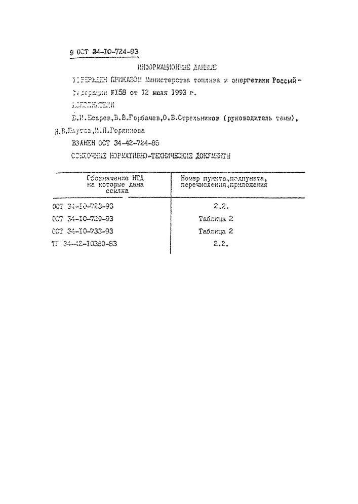 Блоки подвесок приварные для горизонтальных трубопроводов ОСТ 34-10-724-93 стр.9