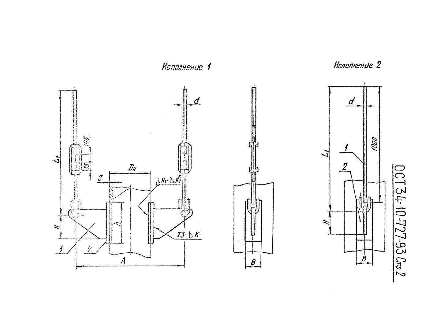 Блоки подвесок приварные для вертикальных трубопроводов ОСТ 34-10-727-93 стр.2