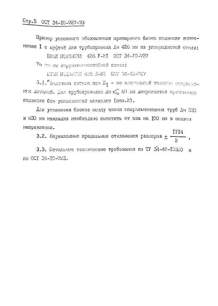 Блоки подвесок приварные для вертикальных трубопроводов ОСТ 34-10-727-93 стр.5