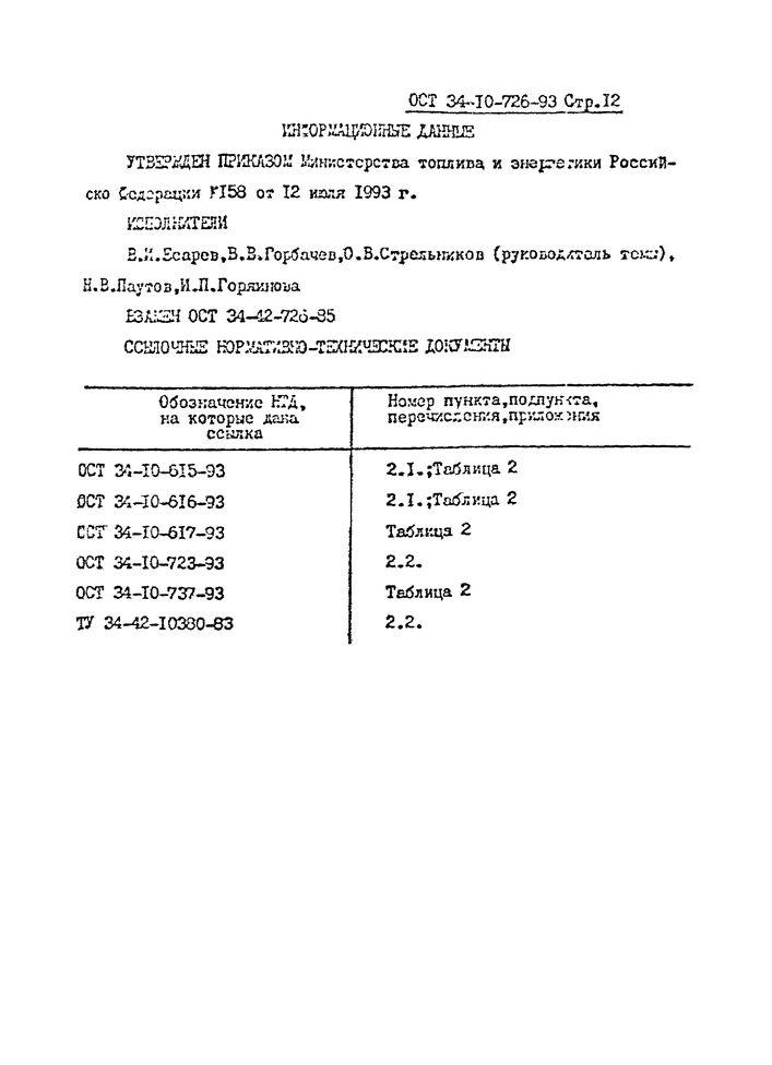 Блоки подвесок с опорной балкой ОСТ 34-10-726-93 стр.12