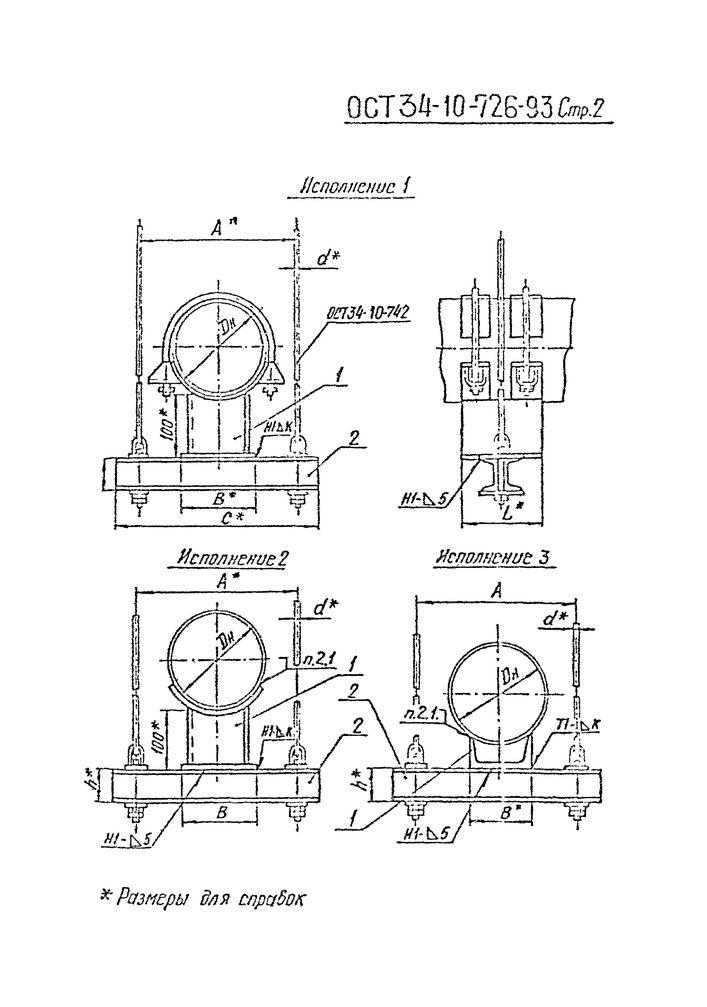Блоки подвесок с опорной балкой ОСТ 34-10-726-93 стр.2