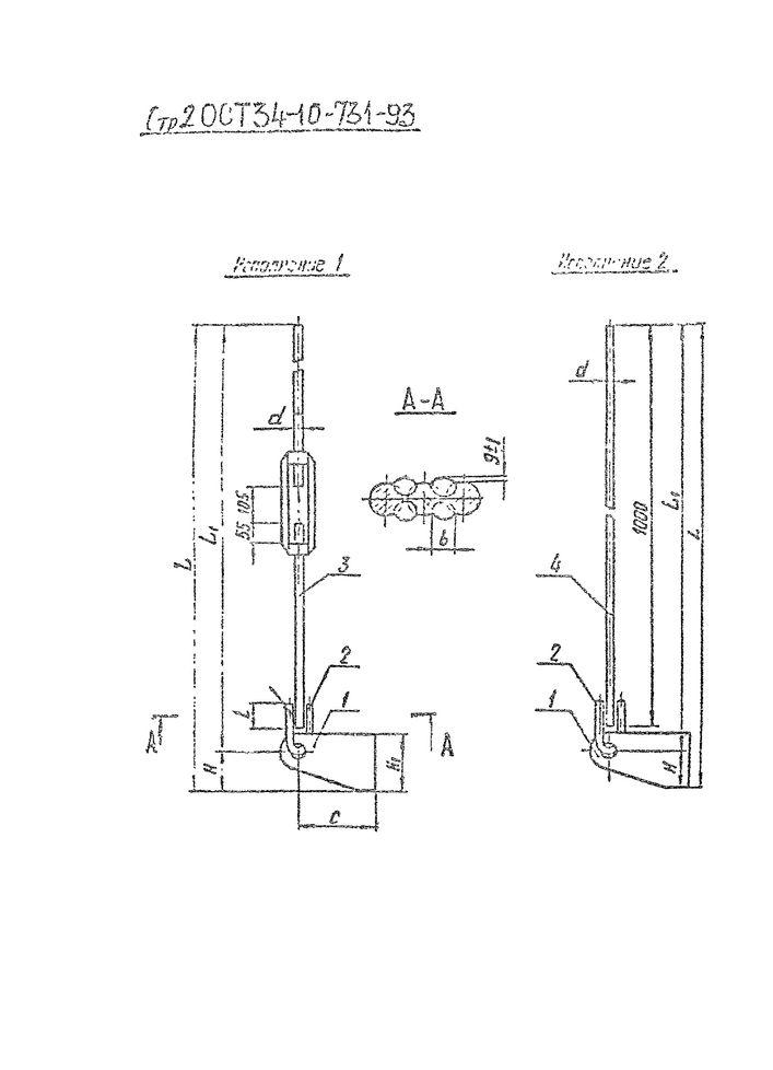 Блоки подвесок с плавником ОСТ 34-10-731-93 стр.2