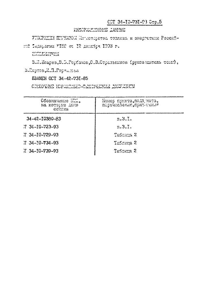 Блоки подвесок с плавником ОСТ 34-10-731-93 стр.5