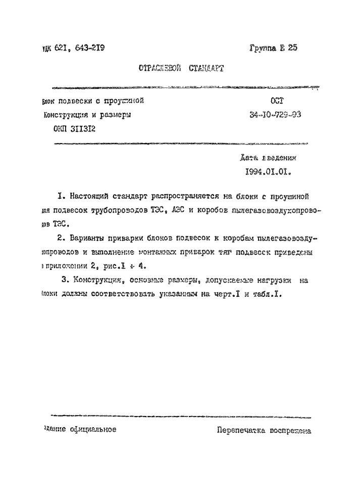 Блоки подвесок с проушиной ОСТ 34-10-729-93 стр.1