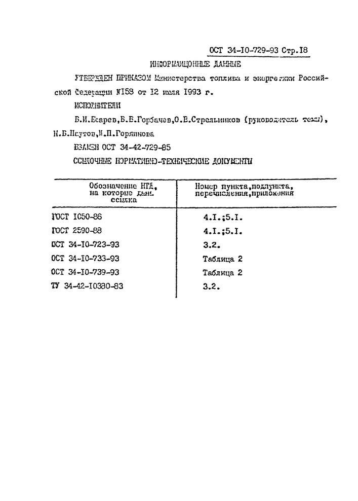 Блоки подвесок с проушиной ОСТ 34-10-729-93 стр.18