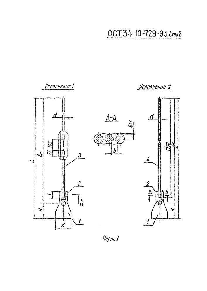 Блоки подвесок с проушиной ОСТ 34-10-729-93 стр.2