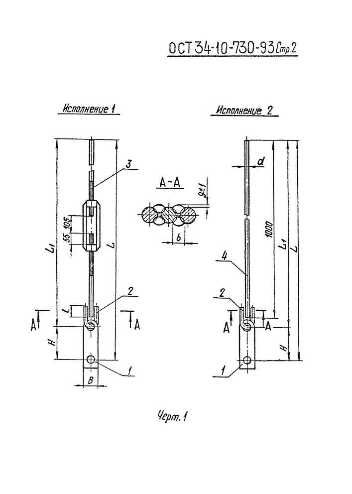 Блоки подвесок с серьгой ОСТ 34-10-730-93 стр.2