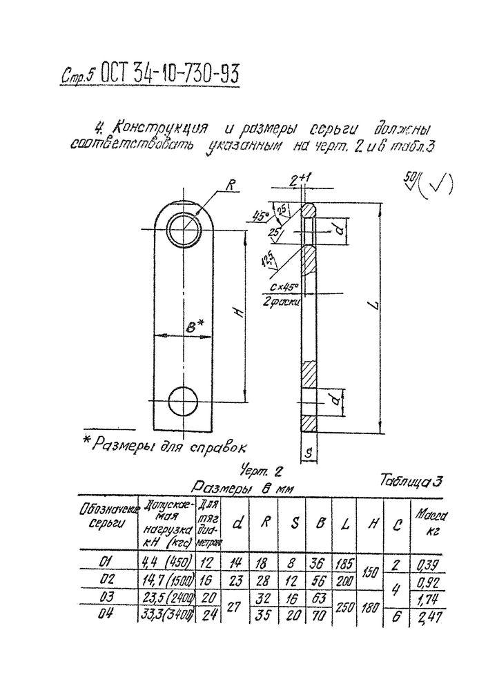 Блоки подвесок с серьгой ОСТ 34-10-730-93 стр.5
