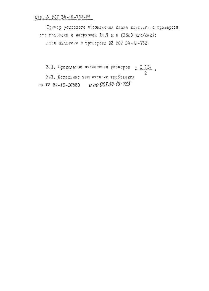 Блоки подвесок с траверсой ОСТ 34-10-732-93 стр.3
