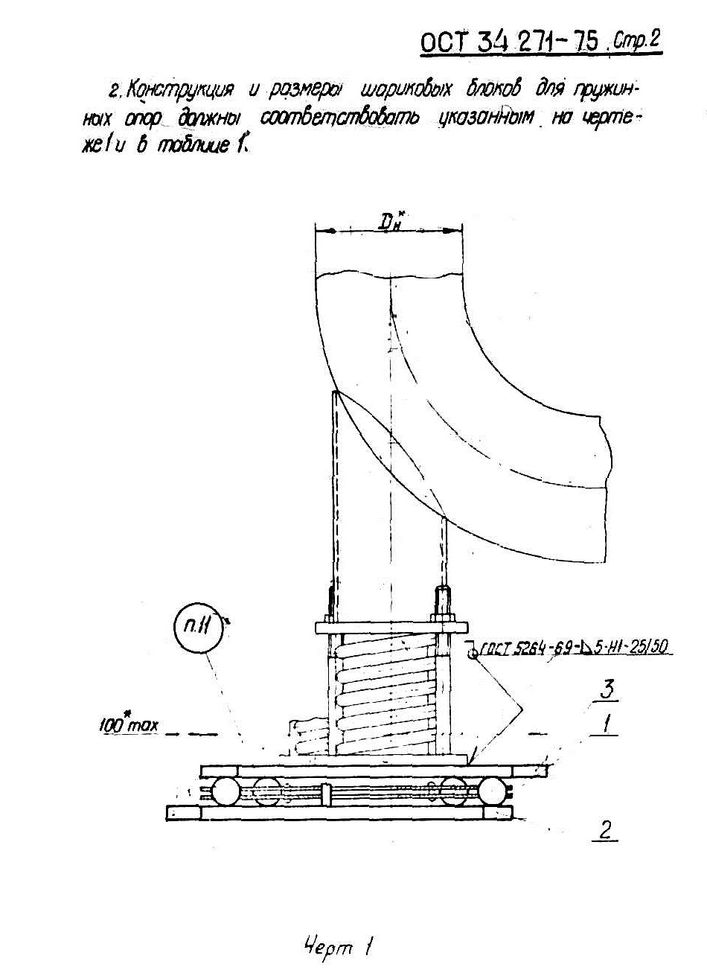 Блоки шариковые для пружинных опор ОСТ 34 271-75 стр.2