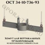 Хомут для вертикальных трубопроводов из корозионностойкой стали ОСТ 34-10-736-93