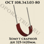 Хомут сварной ОСТ 108.343.03-80