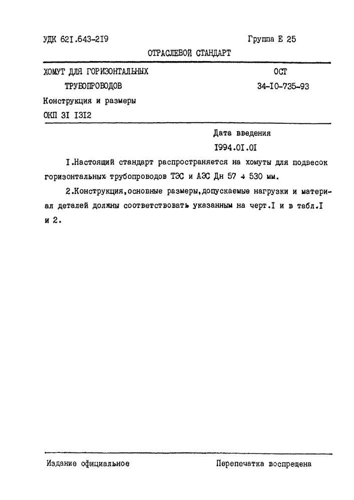 Хомуты для горизонтальных трубопроводов ОСТ 34-10-735-93 стр.1