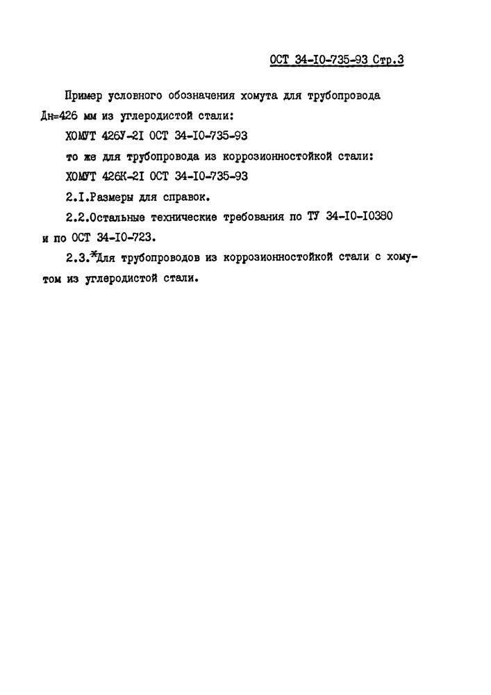 Хомуты для горизонтальных трубопроводов ОСТ 34-10-735-93 стр.3