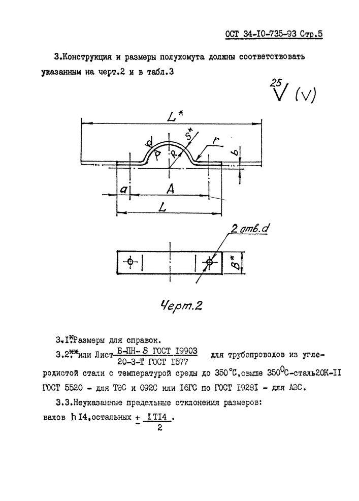 Хомуты для горизонтальных трубопроводов ОСТ 34-10-735-93 стр.5