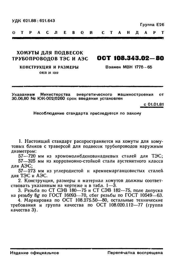 Хомуты для подвесок трубопроводов ОСТ 108.343.02-80 стр.1