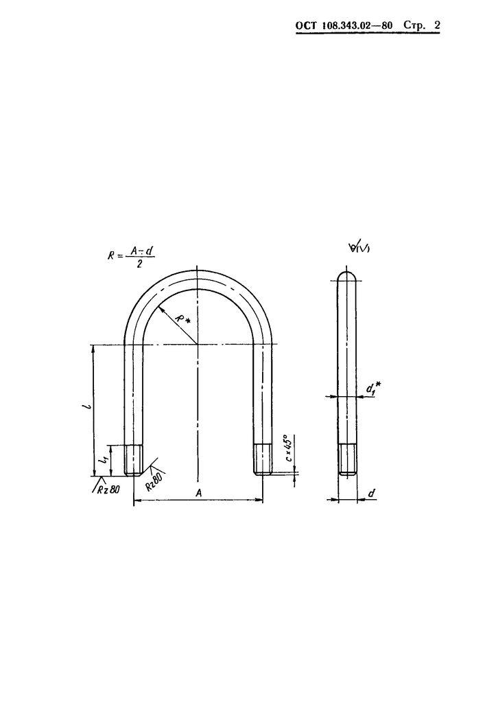 Хомуты для подвесок трубопроводов ОСТ 108.343.02-80 стр.2