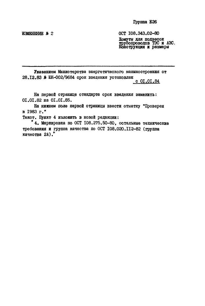 Хомуты для подвесок трубопроводов ОСТ 108.343.02-80 стр.6