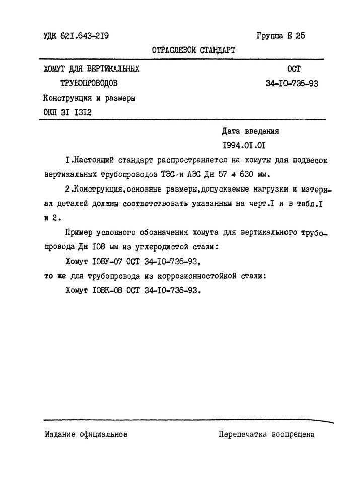 Хомуты для вертикальных трубопроводов ОСТ 34-10-736-93 стр.1