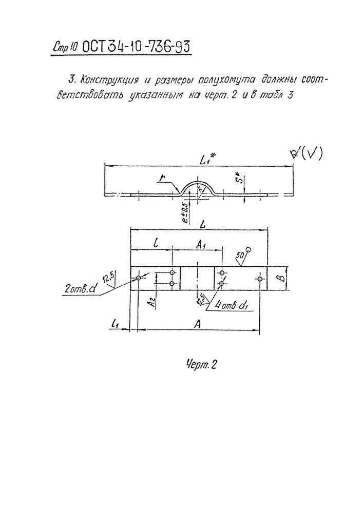 Хомуты для вертикальных трубопроводов ОСТ 34-10-736-93 стр.10
