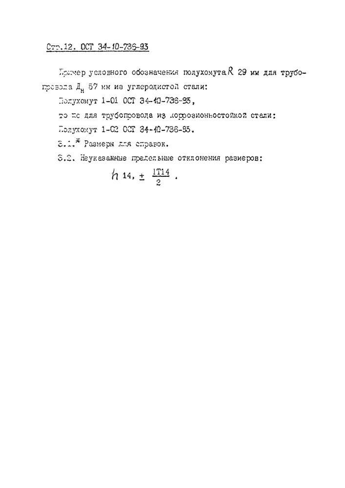 Хомуты для вертикальных трубопроводов ОСТ 34-10-736-93 стр.12