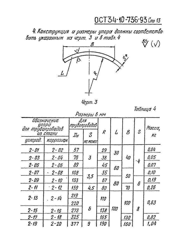 Хомуты для вертикальных трубопроводов ОСТ 34-10-736-93 стр.13