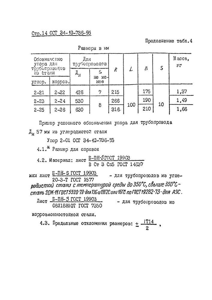Хомуты для вертикальных трубопроводов ОСТ 34-10-736-93 стр.14