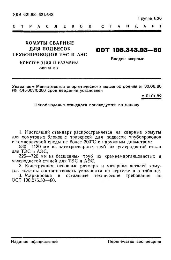 Хомуты сварные для подвесок трубопроводов ОСТ 108.343.03-80 стр.1