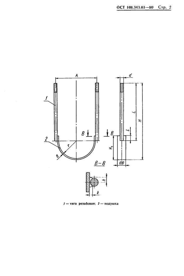 Хомуты сварные для подвесок трубопроводов ОСТ 108.343.03-80 стр.2