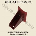 Лапа с накладкой исполнение 1 ОСТ 34-10-738-93