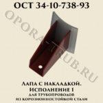 Лапа с накладкой исполнение 1 для трубопроводов из корозионностойкой стали ОСТ 34-10-738-93