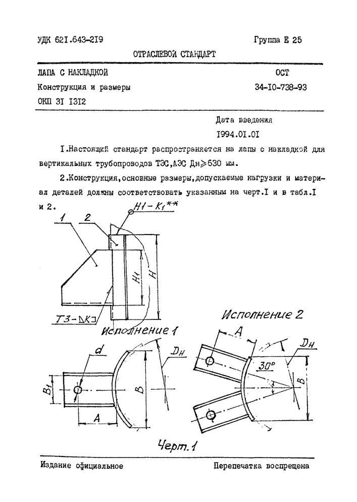 Лапы с накладкой ОСТ 34-10-738-93 стр.1