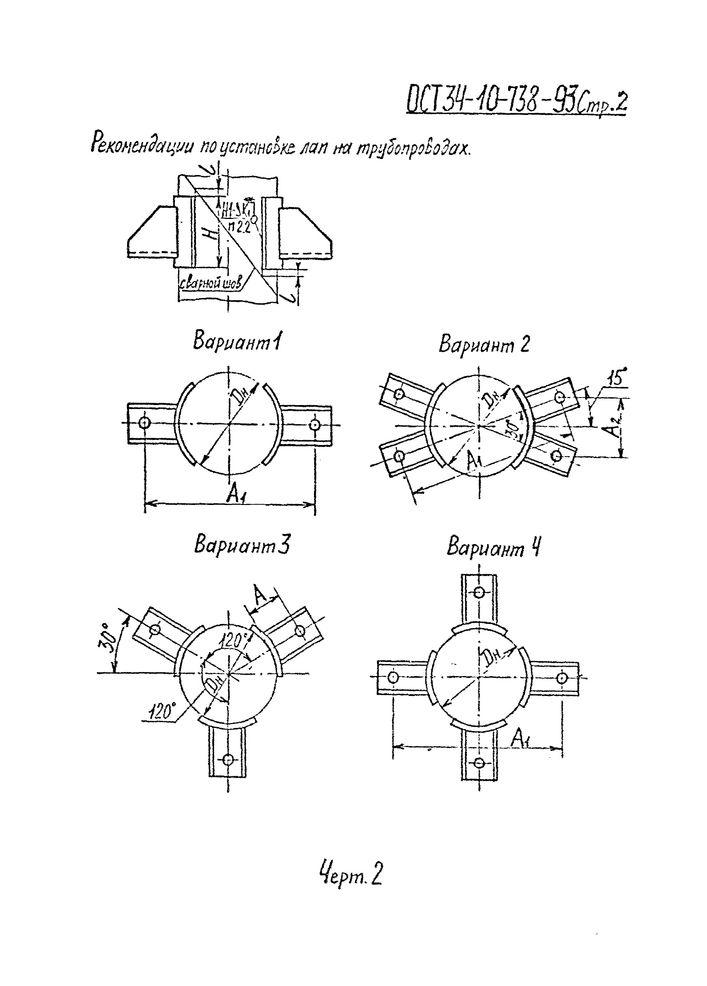 Лапы с накладкой ОСТ 34-10-738-93 стр.2