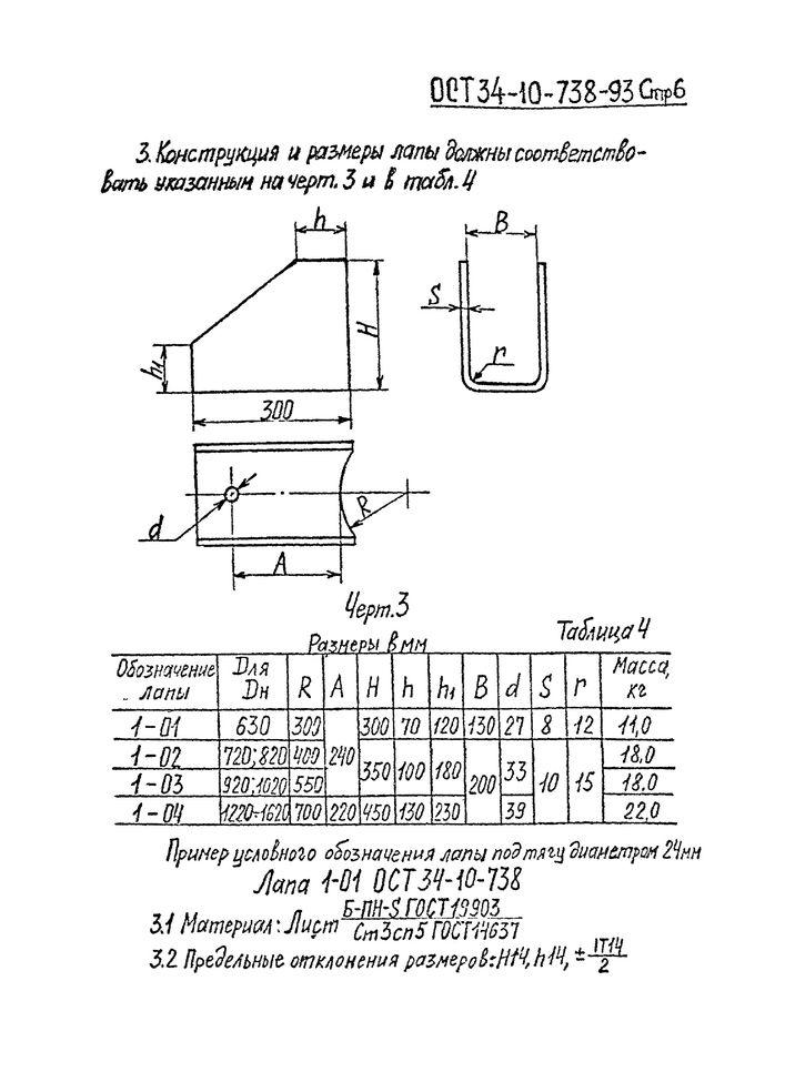 Лапы с накладкой ОСТ 34-10-738-93 стр.6
