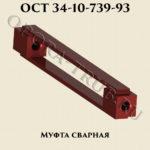 Муфта сварная ОСТ 34-10-739-93