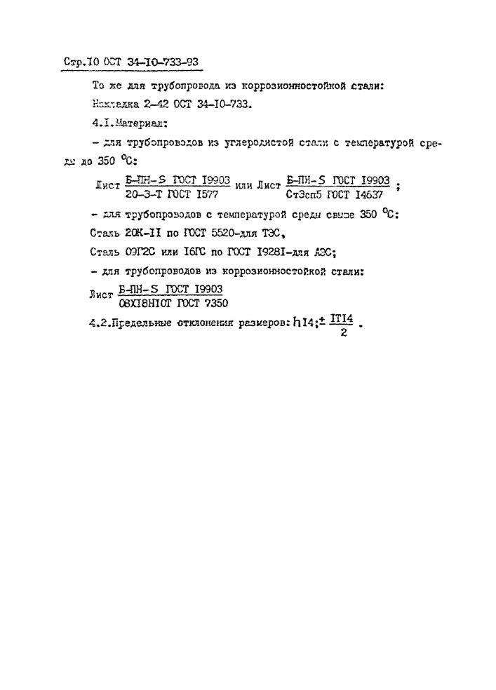 Накладки ОСТ 34-10-733-93 стр.3